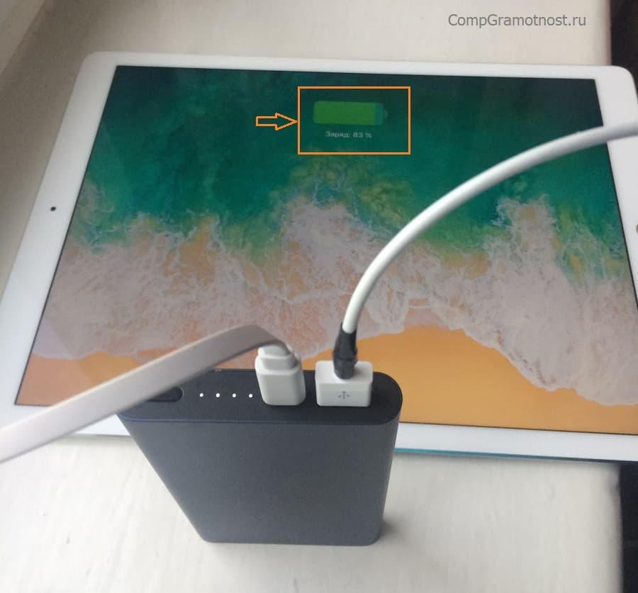 зарядка планшета с помощью внешнего аккумулятора