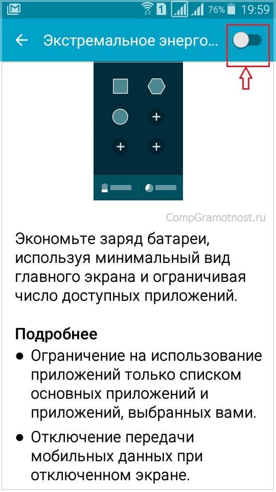включение режима энергосбережения Андроид