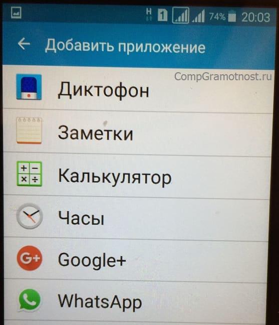 Как добавить приложения в режиме энергосбережения Андроид