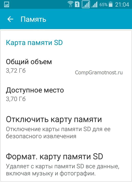 карта памяти в телефоне Андроид