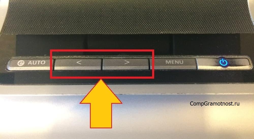 Кнопки регулировки громкости звука на мониторе