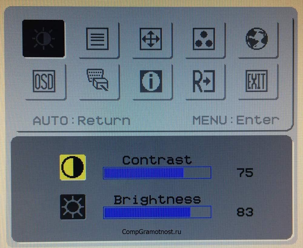 меню для настройки яркости и контрастности изображения