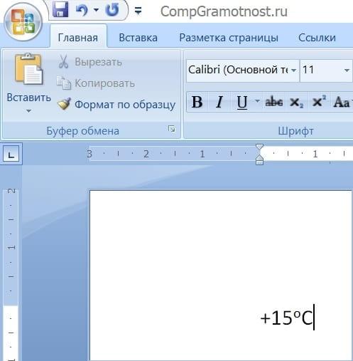 Результат преобразования буквы о в значок градус в Ворде