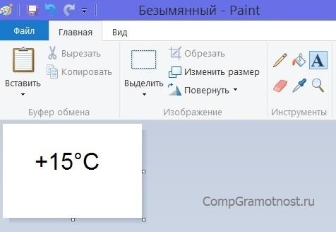 Результат превращения текста с символом градус в Paint