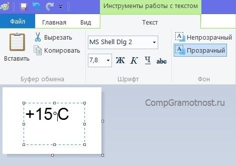 Результат вставки символа градус из буфера обмена в Paint