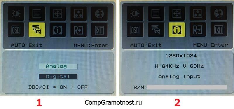текущее разрешение монитора, способ подключения к компьютеру, серийный номер