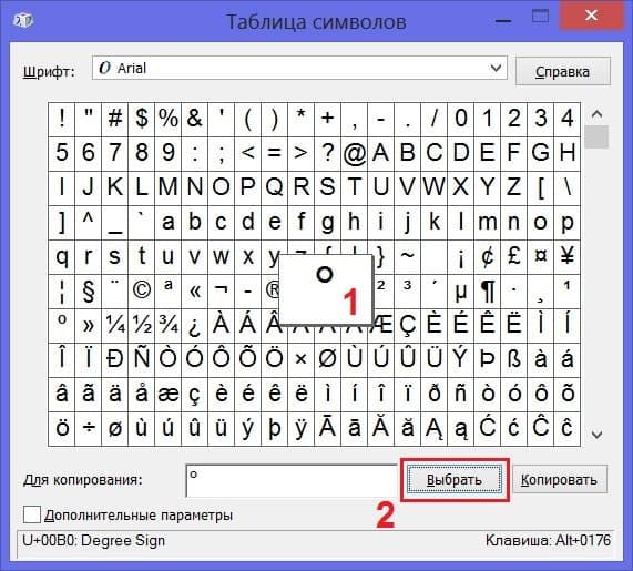 выбор и копирование значка градуса в Таблице символов