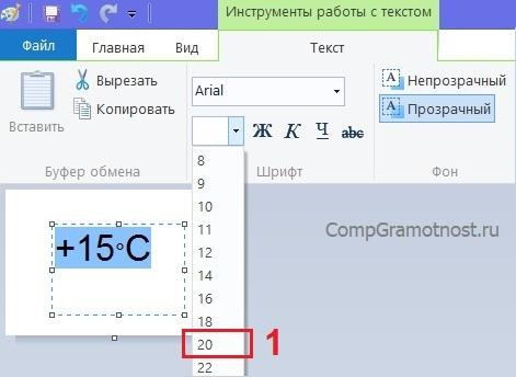 Выбор шрифта для текста с символом градус в Paint