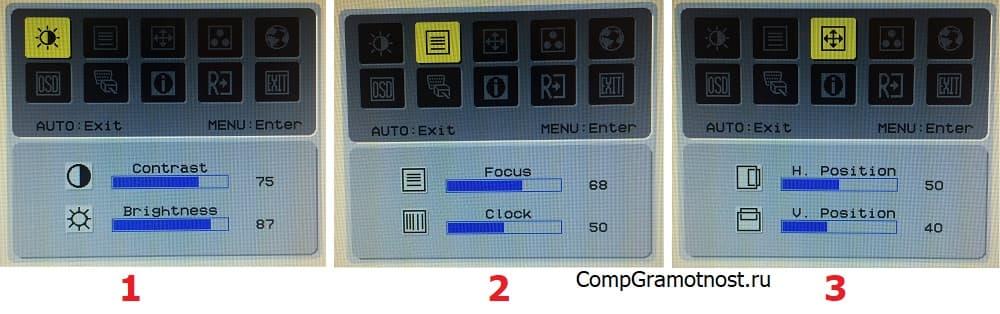яркость контрастность монитора и фокусировка центровка изображения