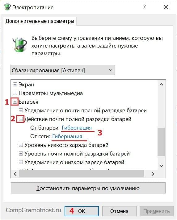 настройка дополнительных параметров электропитания ноутбука Windows 10