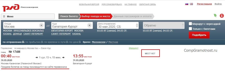 Билеты в Крым продают за 60 суток