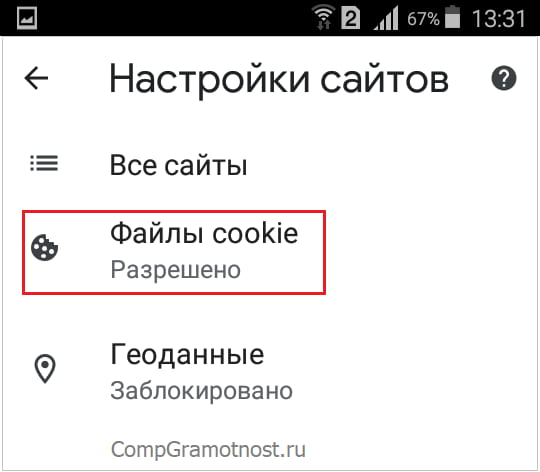 настройки файлов cookie в Chrome на Андроиде