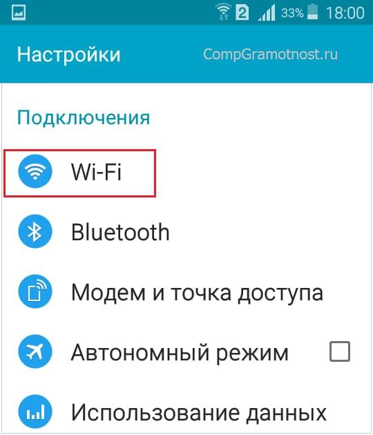 опция Wi-Fi для подключения к Wi-Fi и отключения