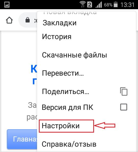 Переход к настройкам в браузере Chrome на Андроиде