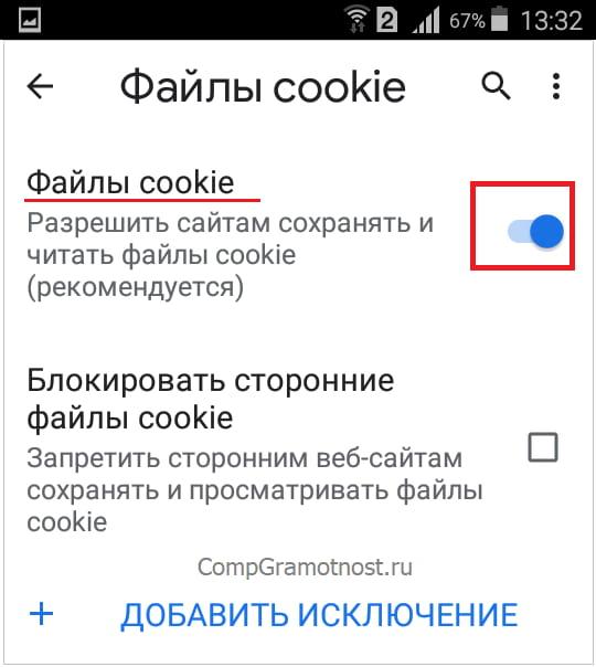 Разрешено сайтам сохранять файлы cookie в Chrome на Андроиде