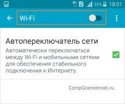Телефон отключен от Wi-Fi