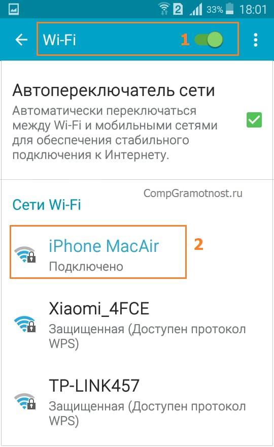 Телефон подключен к сети Wi-Fi с названием iPhone MacAir