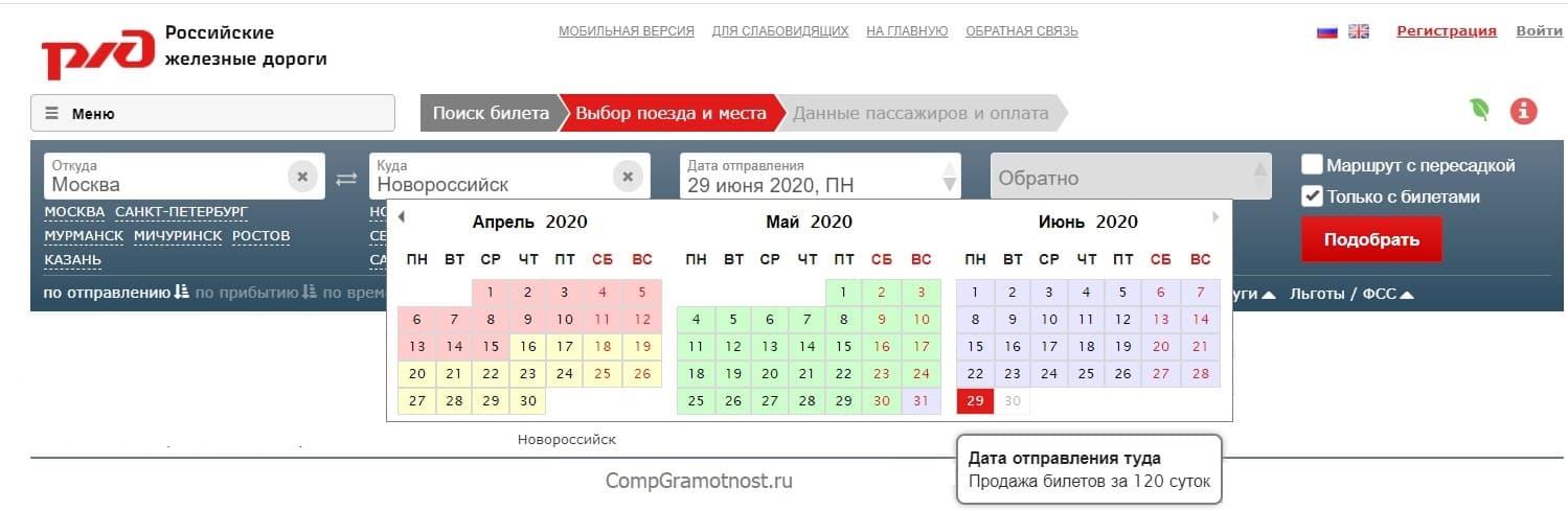 Универсальный календарик на сайте РЖД