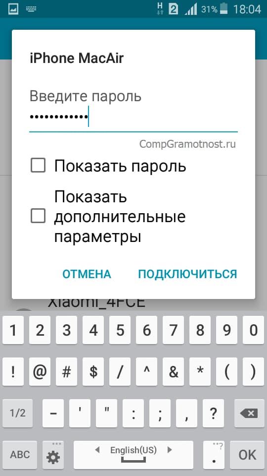 Ввод пароля для подключения к сети Wi-Fi