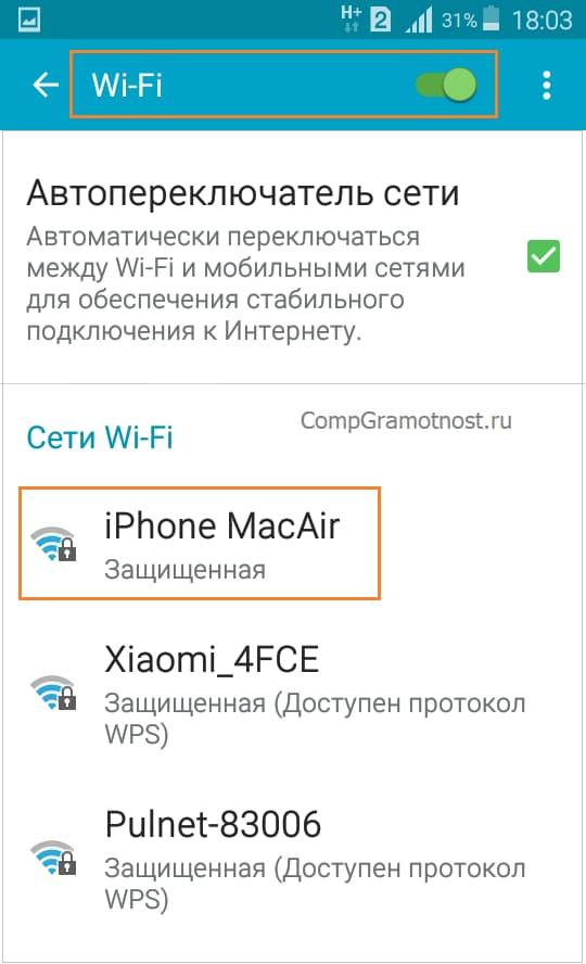 выбор сети Wi-Fi для подключения Андроида