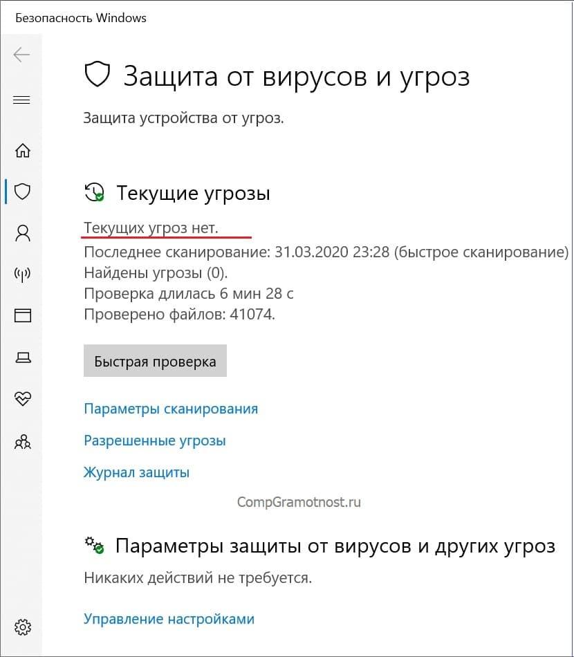 Антивирус Windows 10 Защита от вирусов и угроз