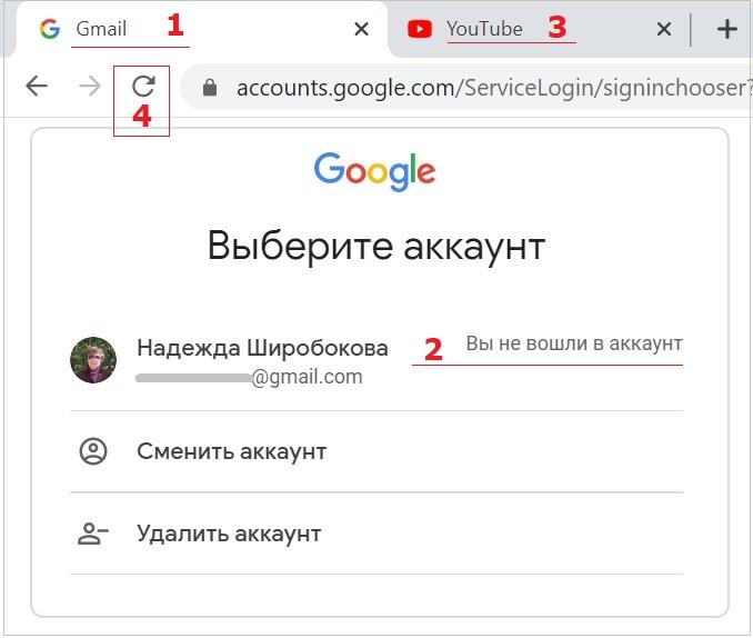 для авторизации войти в Гугл почту в другой вкладке открыть Ютуб