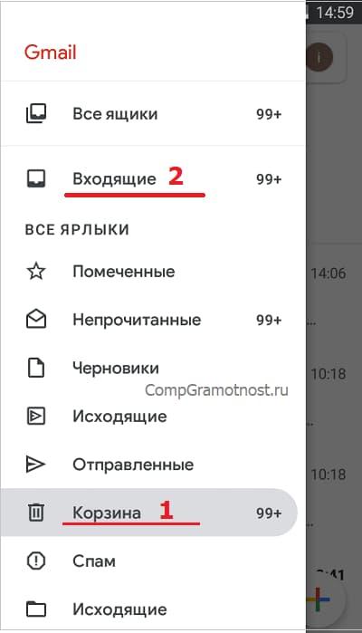 Клик по опции Входящие