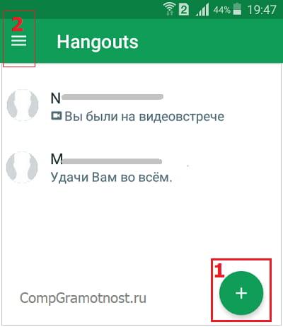 Кнопка Добавить в Hangouts на Андроиде