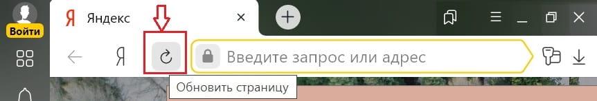 Кнопка Обновить страницу в Яндекс Браузере