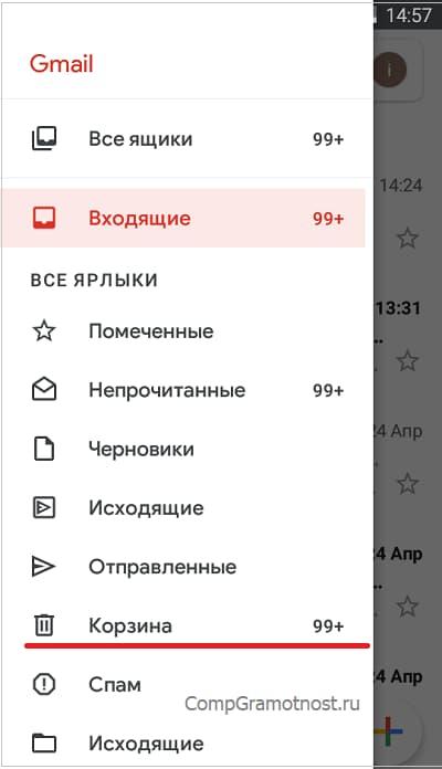Корзина для почты в приложении Gmail