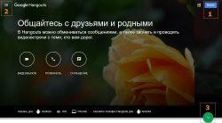 Официальный сайт Google Hangouts