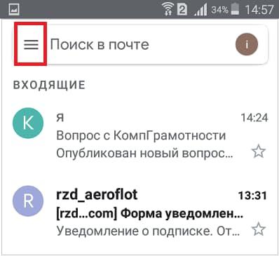 Окно с почтовым ящиком в приложении Gmail