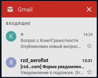 Приложение для почты Gmail.com на Андроиде