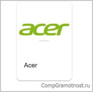 acer вернуть ноутбук к заводским настройкам