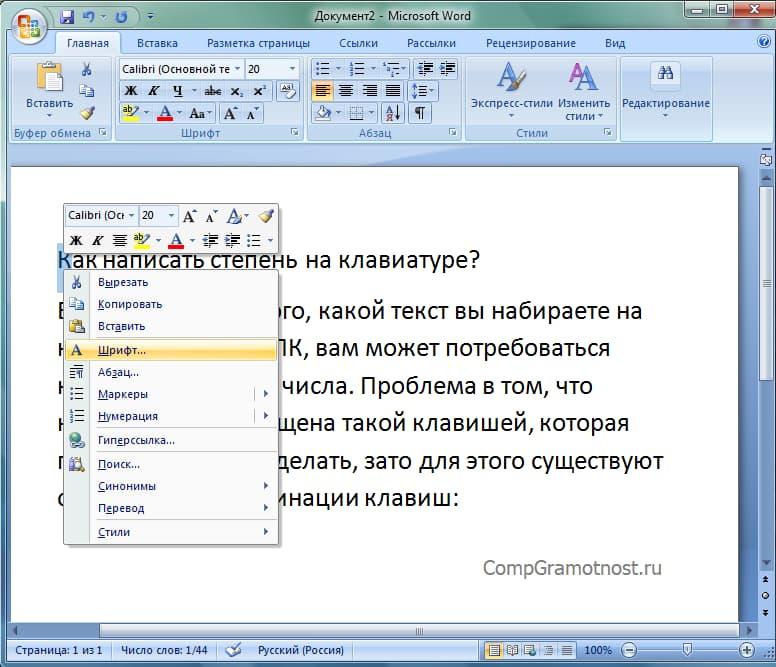 Выделен символ и открыта опция Шрифт