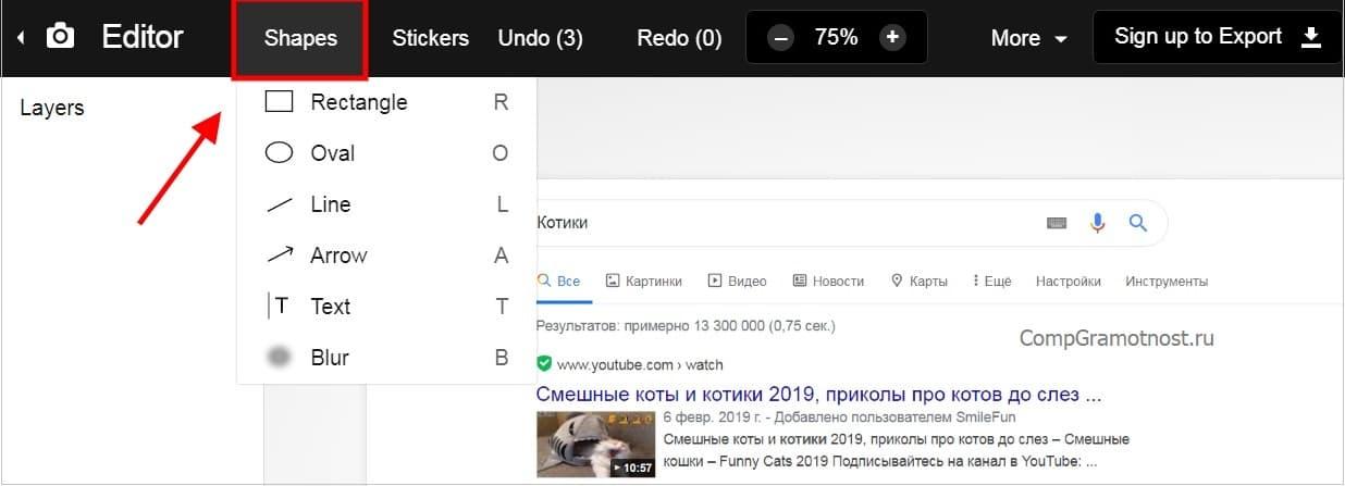 Формы для редактирования скриншота