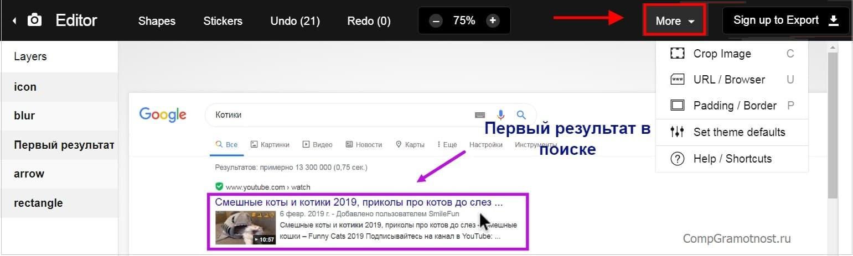 инструменты обрезать скриншот вставить URL или рамку