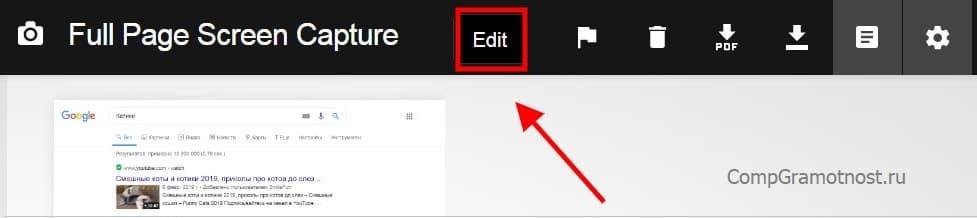 Кнопка Edit для редактирования скриншота