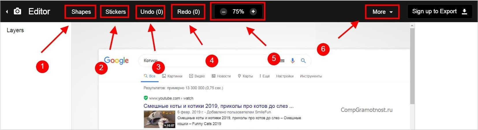 Панель инструментов для редактирования скриншота