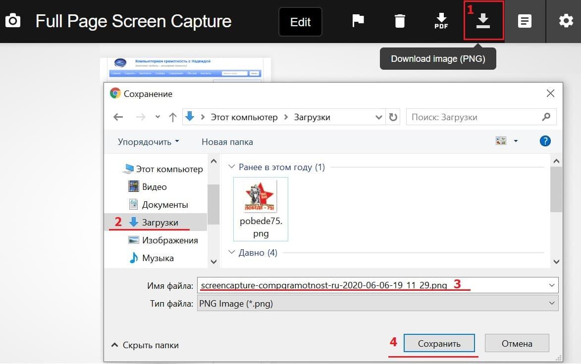 Скачать скриншот в формате рисунка или в формате pdf