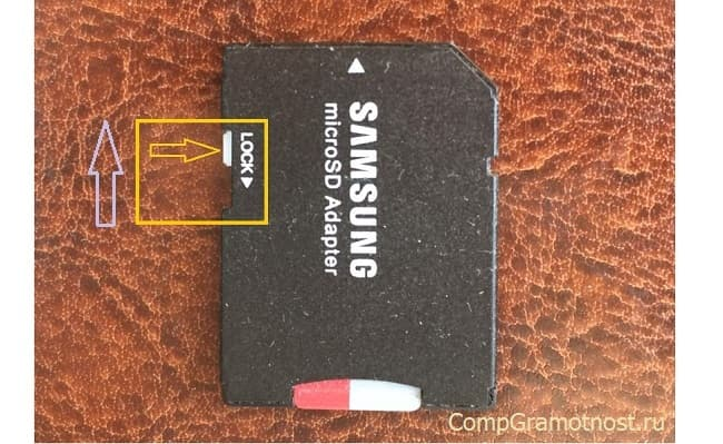 Снята защита от записи на Micro SD