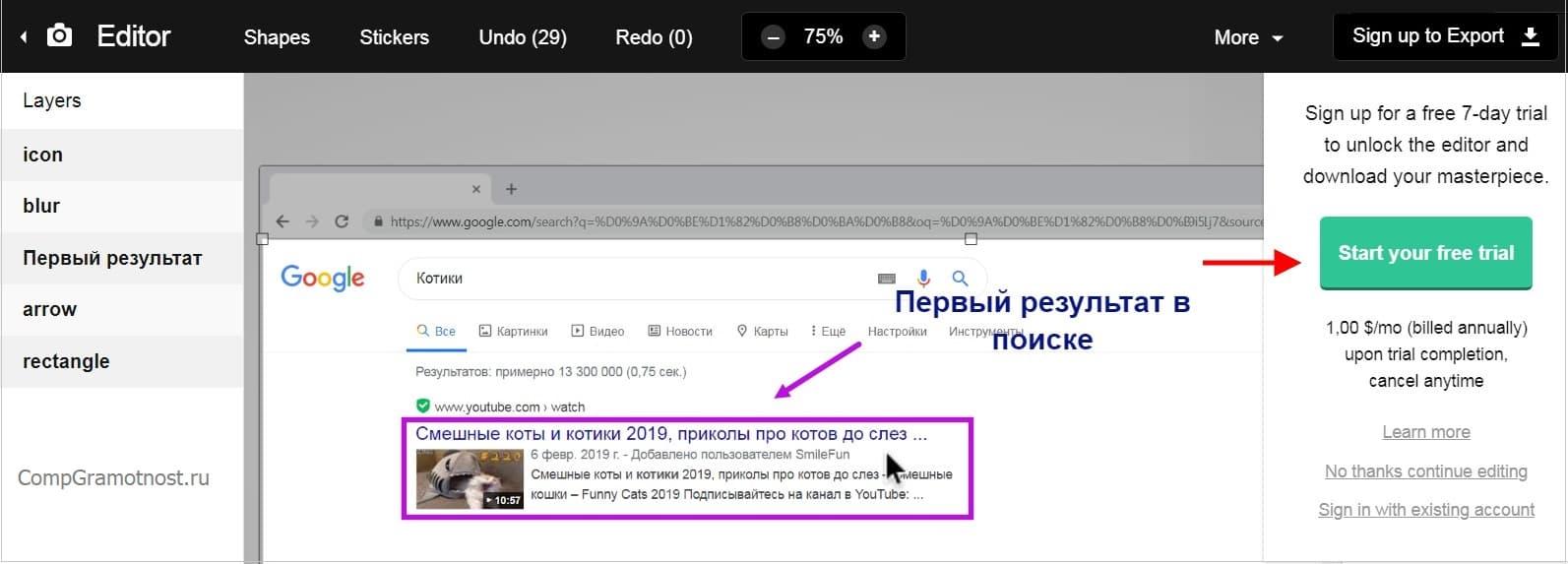 Сохранение отредактированного скриншота