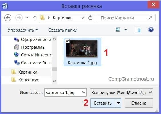 Выбор картинки на компьютере для вставки в Word