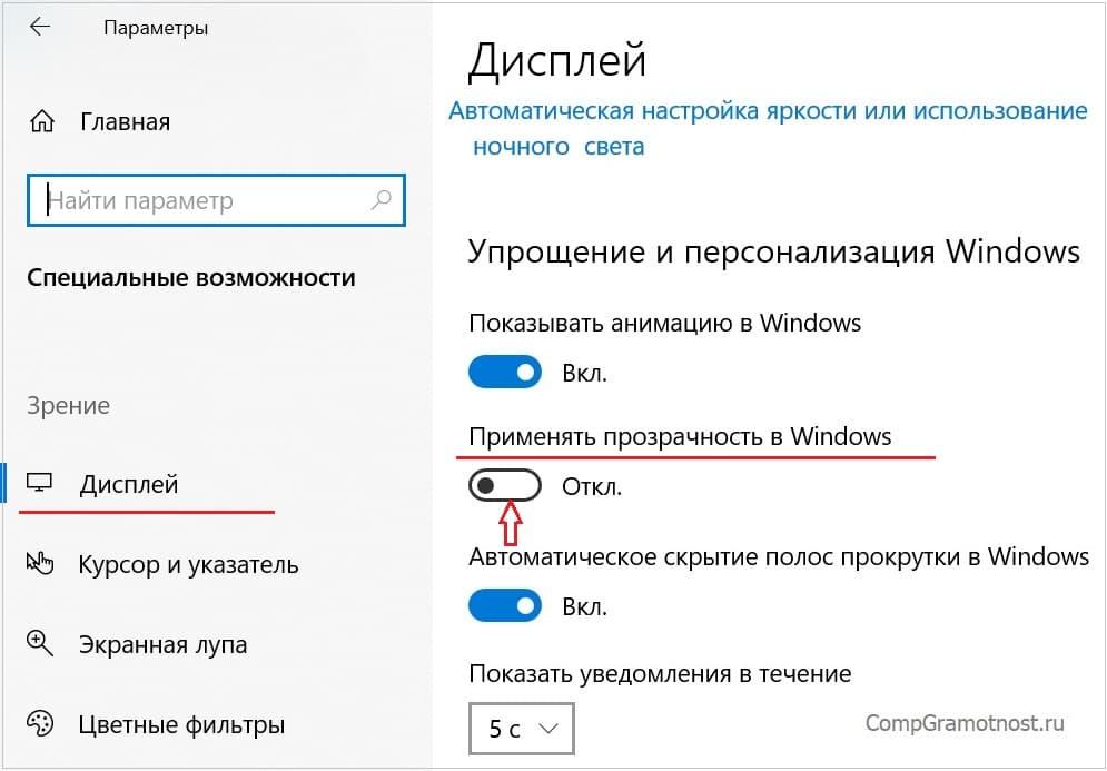 Прозрачность в Windows 10 отключена
