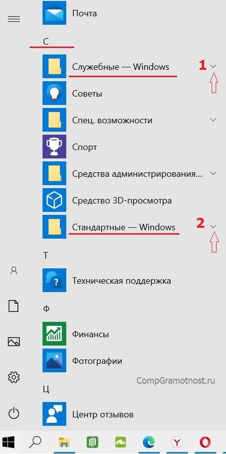 Где найти Служебные и Стандартные программы Windows 10