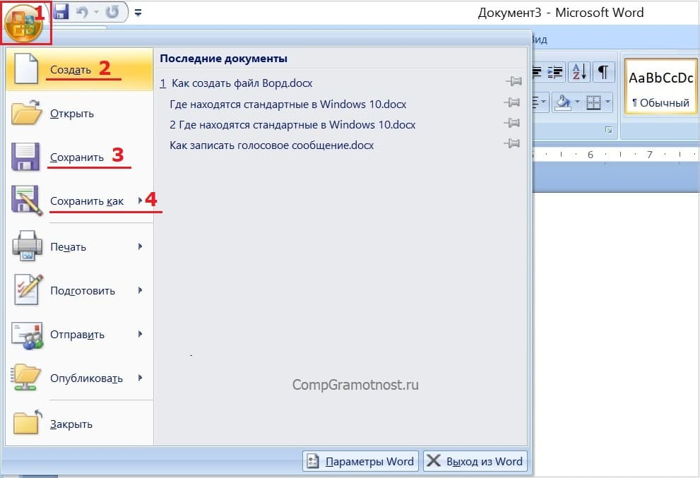 меню Office команда Создать файл Word
