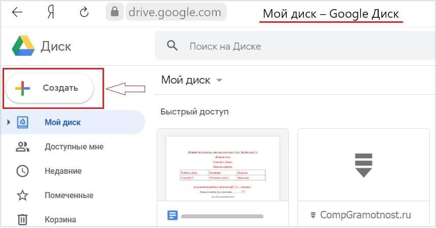Меню Создать в Гугл Диске