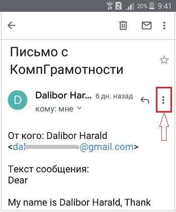 На телефоне переслать письмо gmail