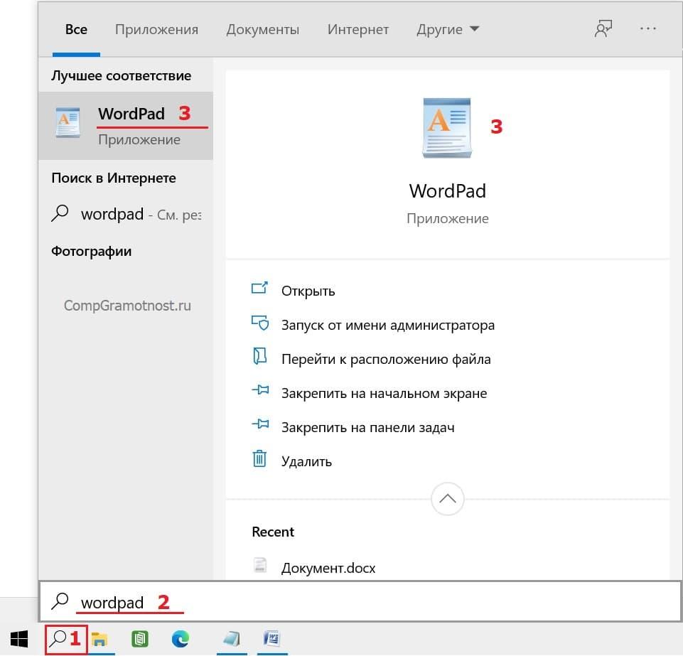 найти WordPad на компьютере