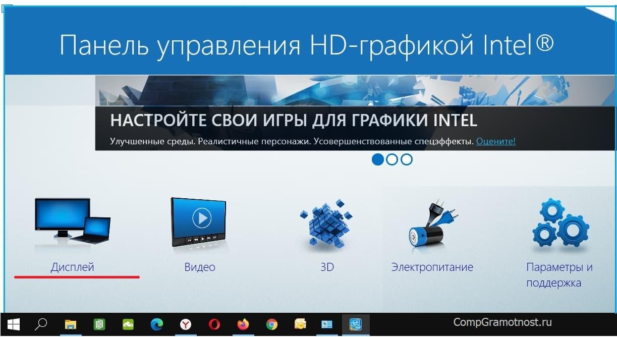Настройки графики Intel вкладка Дисплей